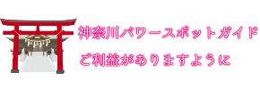 神奈川県の神社やお寺などのパワースポット情報サイト